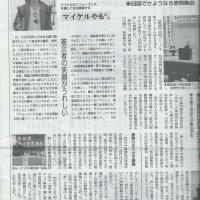 120328_社会新報