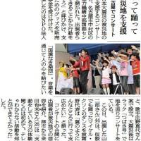 120430_朝日新聞名古屋版0001