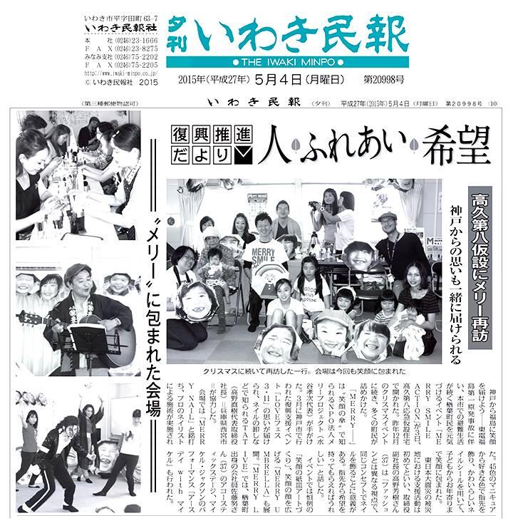 150504いわき民報夕刊