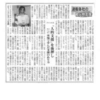 111124通販新聞