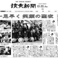 141222_yomiurifukushima