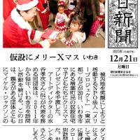 151221Asahishinbun