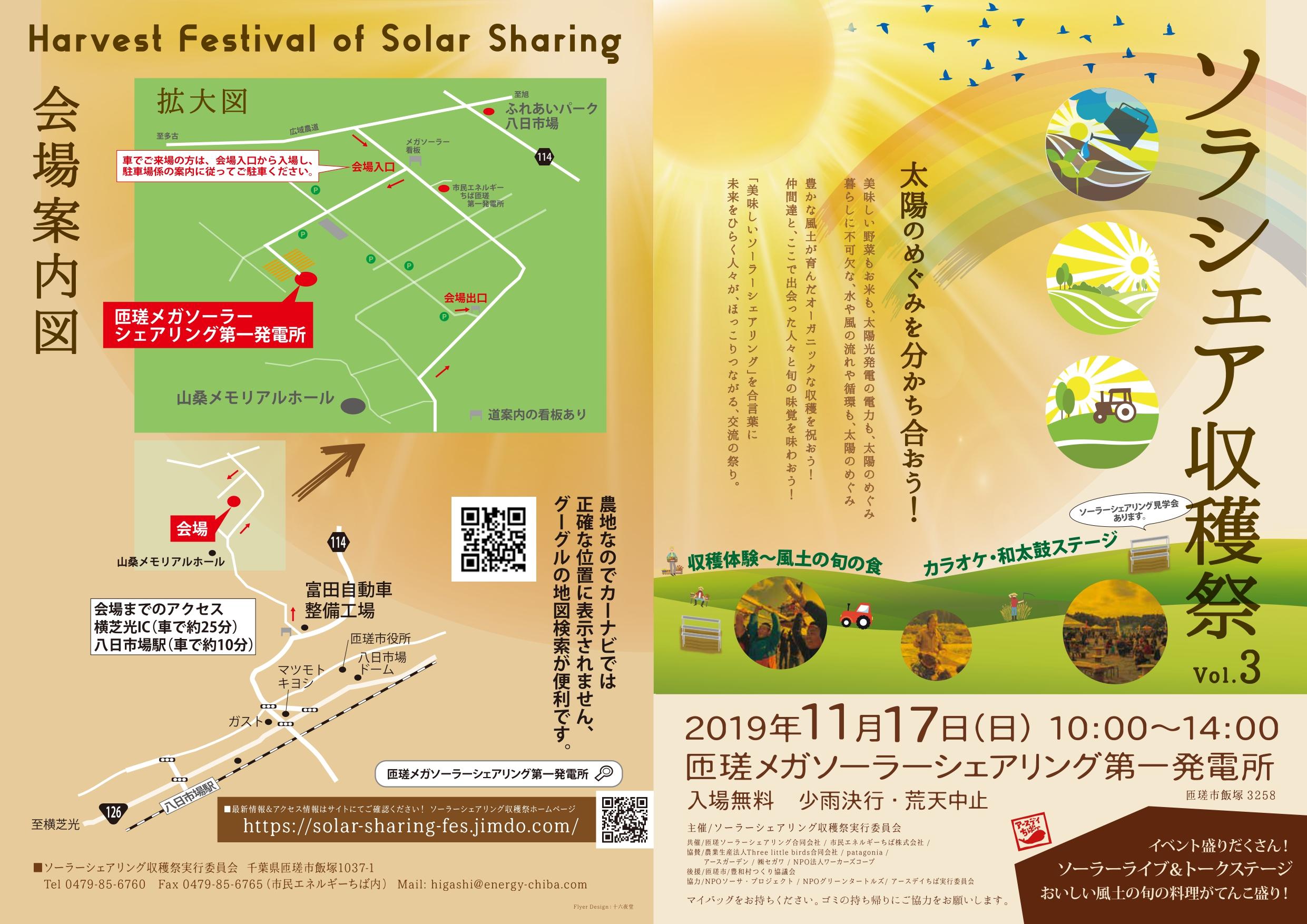 ソラシェア収穫祭_表_page-0001