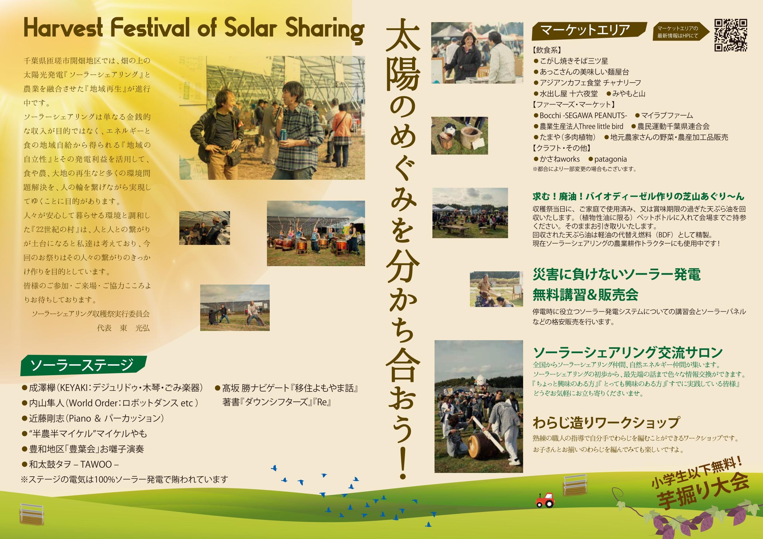 ソラシェア収穫祭_裏_page-0001